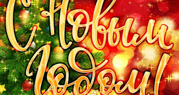 З наступаючим Новим роком та Різдвом Христовим!